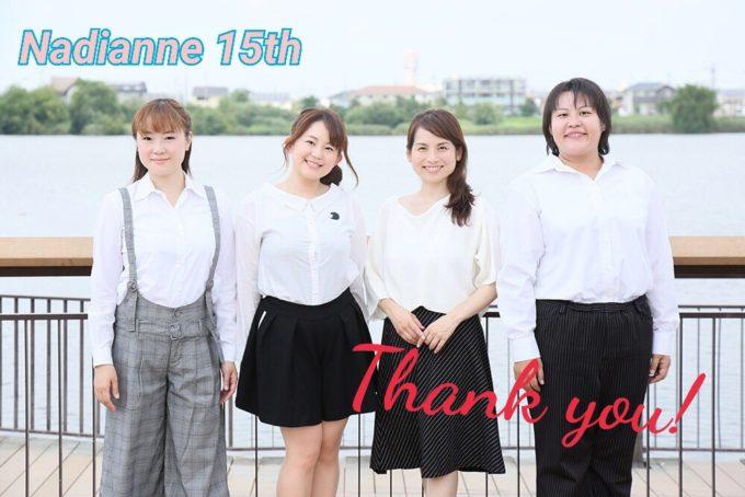 劇団Nadianne15周年のご挨拶